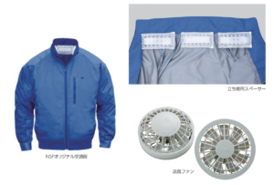 熱中症対策用空調服