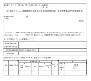 PCB特別措置法に基づくPCB廃棄物の保管等の届出