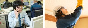 電気サポートサービス